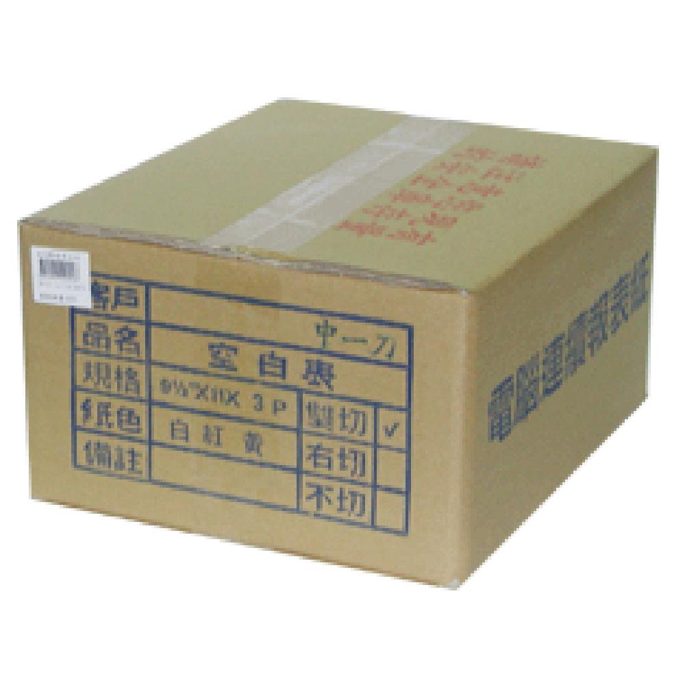 3P 中一刀 白紅黃 (9 1/2×11吋) 電腦連續報表紙