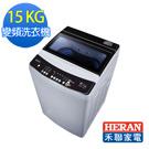 HERAN禾聯 15KG 變頻全自動洗衣機HWM-1511V