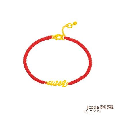 J-code真愛密碼-祝願黃金-紅色編繩手鍊