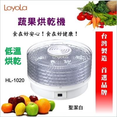 LoyoLa 蔬果烘乾機(HL-1020)