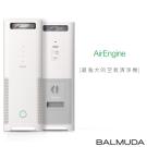 BALMUDA AirEngine 空氣清淨機 (白 x 灰)