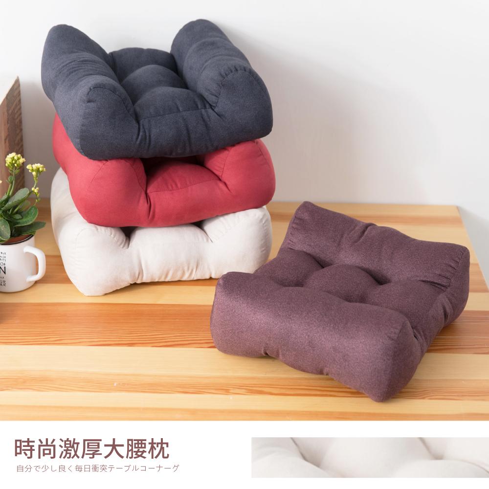 凱堡 時尚激厚舒壓大腰枕/腰枕/舒壓靠墊 (顏色隨機出貨)