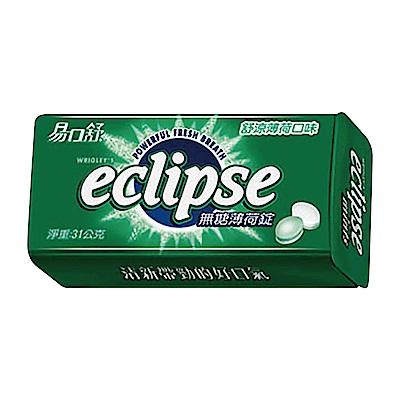 Eclipse易口舒 舒涼薄荷(46粒)