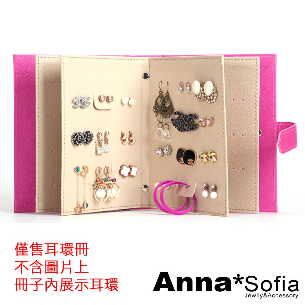 AnnaSofia 旅行攜帶耳環書冊 珠寶盒飾品盒首飾盒(共有二色)