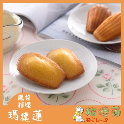 貓德蓮 2盒鳳梨檸檬瑪德蓮蛋糕(6入/盒)