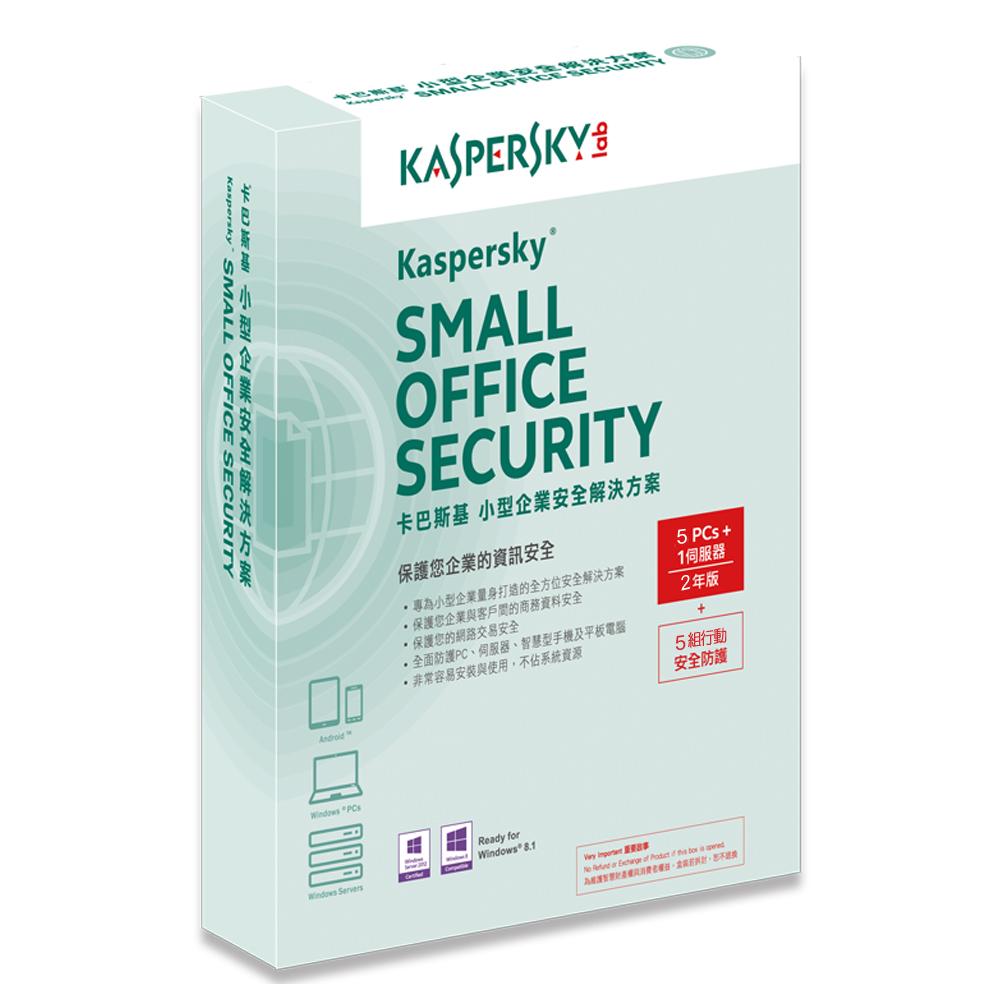卡巴斯基小型企業安全解決方案(1伺服器+1電腦+5行動防護) 2年盒裝版