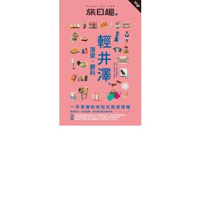 旅日趣-輕井澤-清里-蓼科