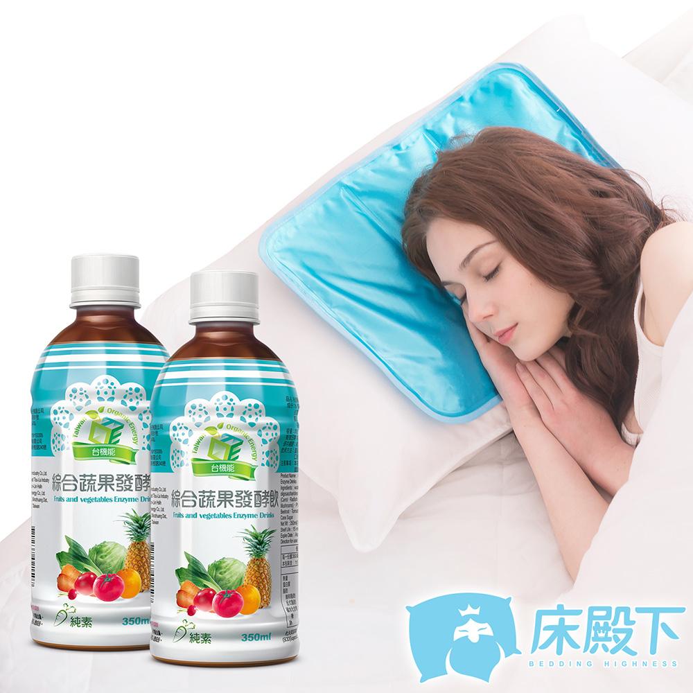 床殿下 ICE COOL 降8度冰酷涼墊1枕 尊榮版 (貴族藍)贈發酵飲X2