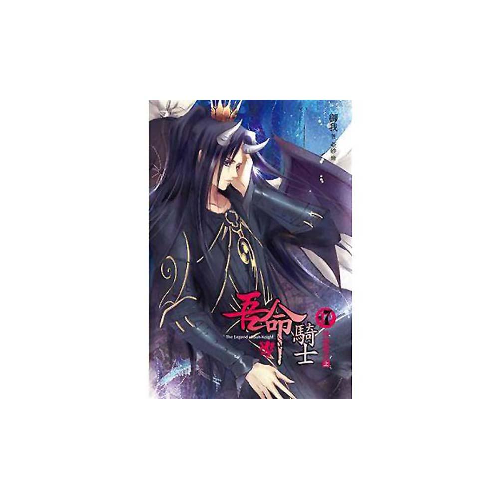 吾命騎士(卷7):終結魔王(上卷)