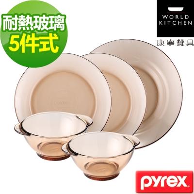 美國康寧Pyrex 透明耐熱玻璃餐盤5件組