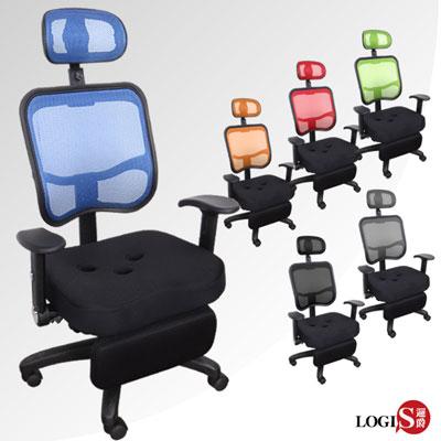 邏爵家具~富保六彩圓孔墊頭枕式/辦公椅/電腦椅/主管椅