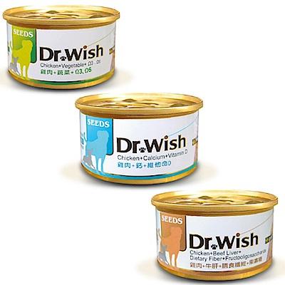 聖萊西Seeds Dr.Wish 愛犬調整配方營養食 85g