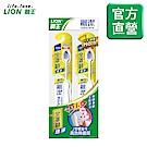 日本獅王LION 細潔全罩顧捷凈牙刷 2入組(顏色隨機出貨)