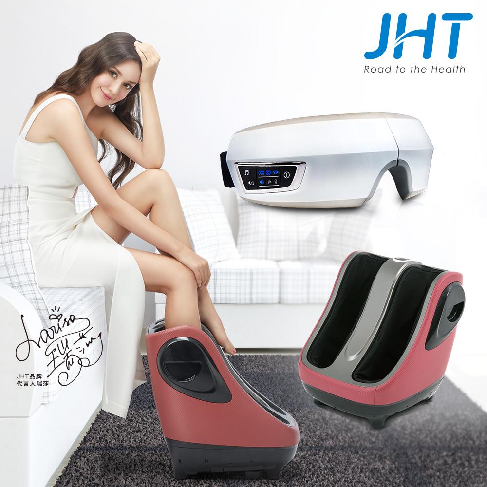 JHT VR睛放鬆眼部按摩器+超摩美腿機