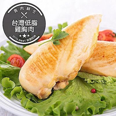 【食肉鮮生】嚴選台灣低脂雞胸肉(600g±5%/每包3片)(任選)