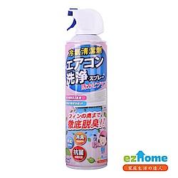 EZhome 免水洗抗菌除臭冷氣清潔劑_500ml (無香味)_快速到貨