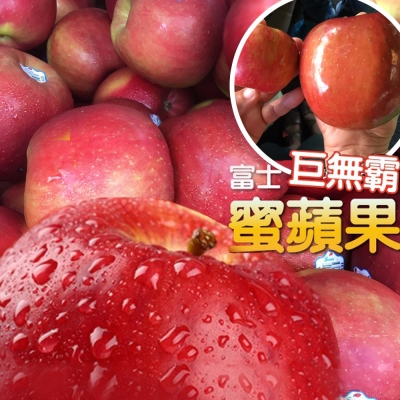 水果達人 美國富士巨無霸蜜蘋果禮盒(8入/盒)
