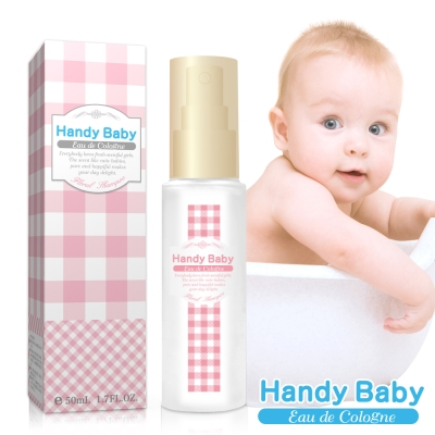 Handy Baby沐浴後清新淡香水50ml(買一送一)