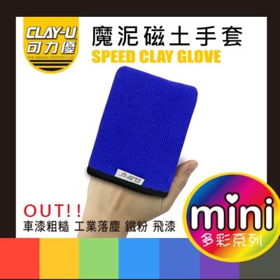 可力優 mini 磁土手套【深藍色】