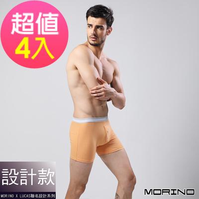 男內褲 設計師聯名-經典素色平口褲  橘(超值4入組)MORINOxLUCAS