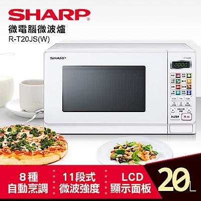 SHARP 夏普 20L微電腦微波爐 R-T20JS