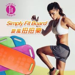 【Simply Fit Board】美國旋風塑身扭扭樂 平衡板(共四色)