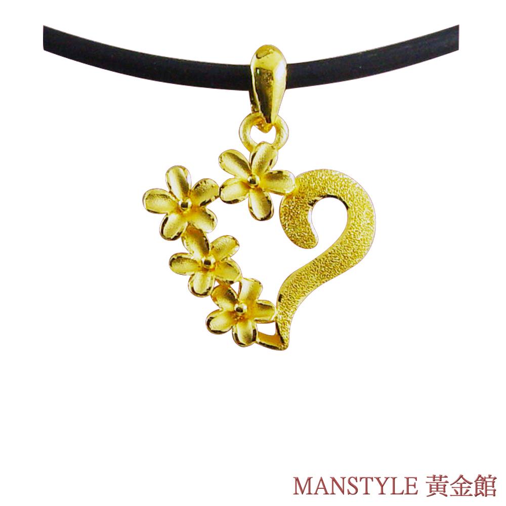 MANSTYLE「愛的花園」黃金墜