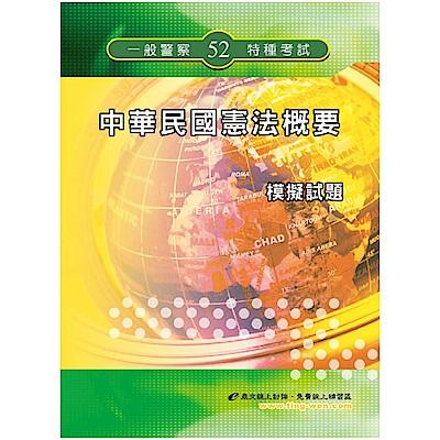 中華民國憲法概要模擬試題(8版)