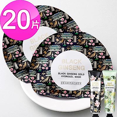 DEAR PACKER 黑蔘黃金軟糖面膜20片 買就送紅茶和酪梨面膜30mlx2