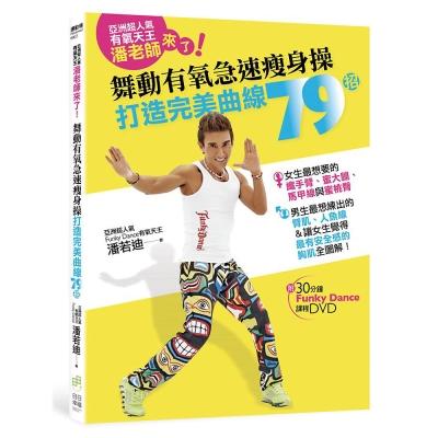亞洲超人氣有氧天王,潘老師來了!(附30分鐘Funky Dance課程DVD)