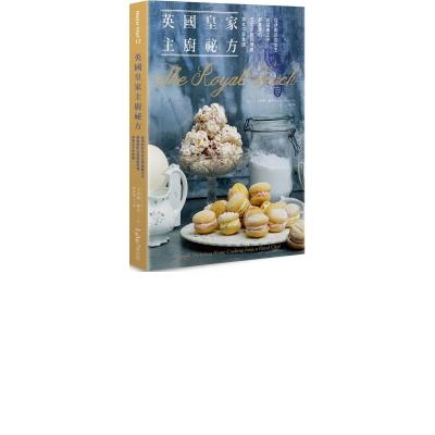 英國皇家主廚祕方:從伊莉莎白女王到威廉王子都喜愛的王室家庭料理與英式午茶食譜