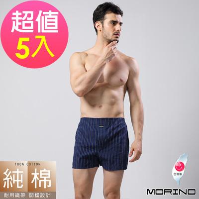 男內褲 純棉耐用織帶格紋平口褲/四角褲 深藍 (超值5件組) MORINO