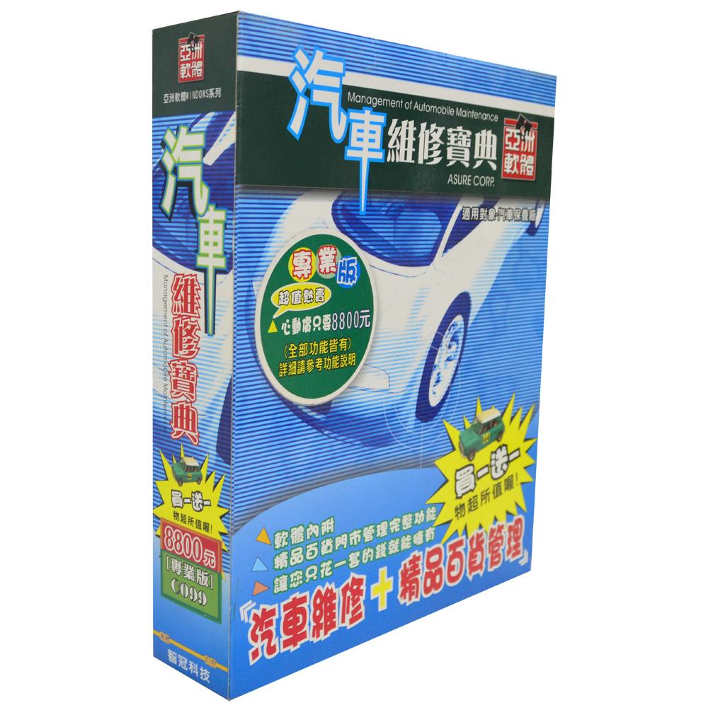亞洲商用軟體 汽車維修寶典專業百年版