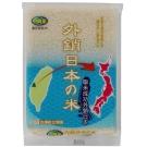 中興米 外銷日本之米(1.5kg)