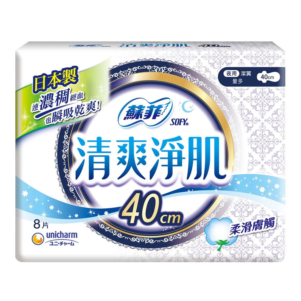 蘇菲 清爽淨肌夜用潔翼 40CM 8片/包