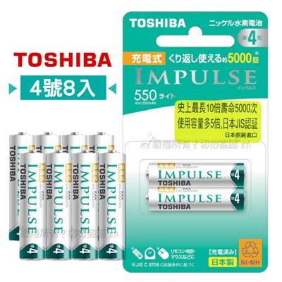 日本製 東芝 IMPULSE 輕量版 低自放4號充電電池TNH-4LE(8顆入)