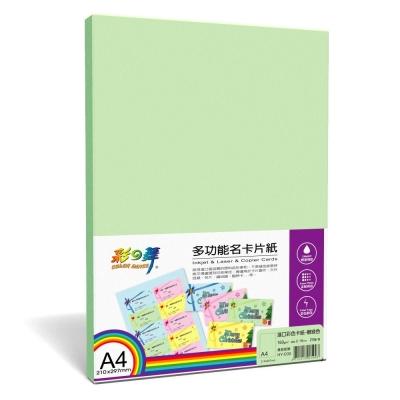 彩之舞HY-D30W-A4-嫩綠色-多功能名片紙-200張