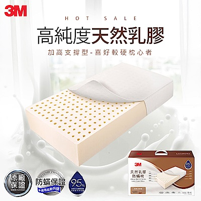 3M 天然乳膠防蹣枕-加高支撐型(附防蹣枕套)