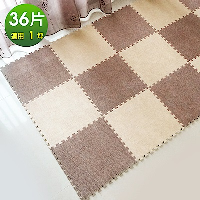 Abuns 製舒適磨毛巧拼安全地墊~ 36片裝~1坪 ~多色