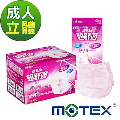 MOTEX摩戴舒 女士專用口罩-小臉立體 50片(盒裝)