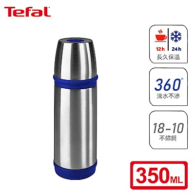 Tefal法國特福 CAPTAIN 不鏽鋼隨行保溫瓶 350ML 海軍藍