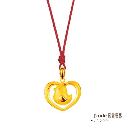J'code真愛密碼 愛戀小雞黃金墜子 送項鍊