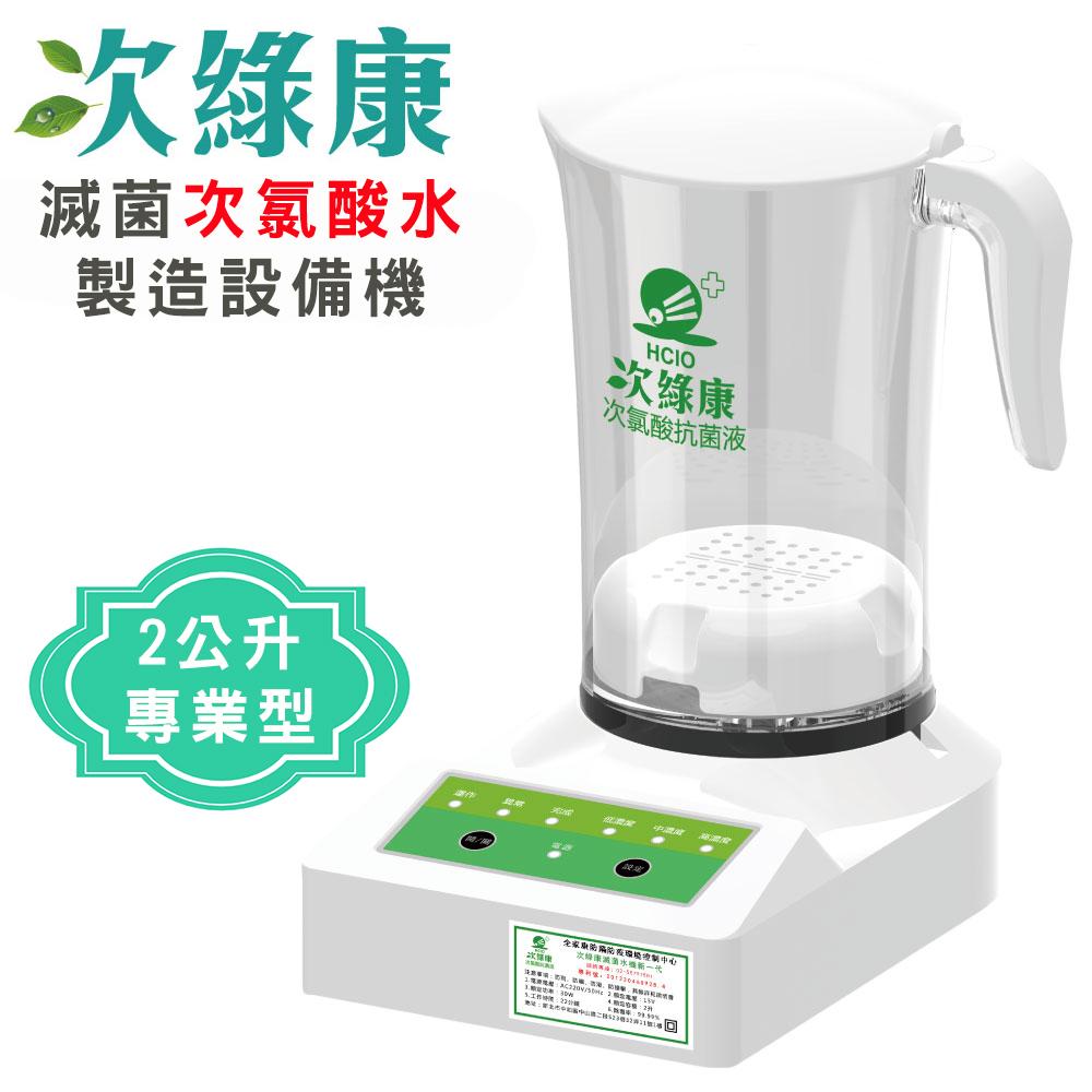 次綠康 滅菌次氯酸水製造機 (HW-2000)