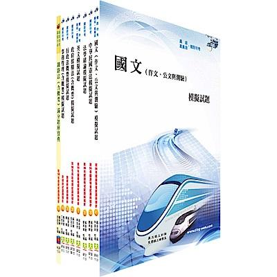 鐵路特考員級(事務管理)模擬試題套書(贈題庫網帳號、雲端課程)