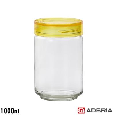 ADERIA 日本進口抗菌密封寬口玻璃罐1000ml
