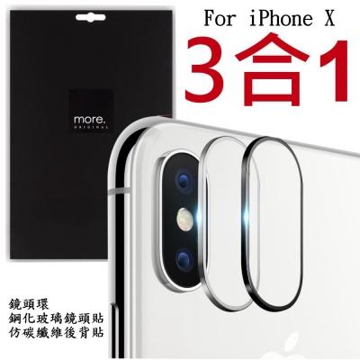 more.iPhone X 鏡頭鋼化玻璃保護貼+背膜+鏡頭環三合一 超值組合