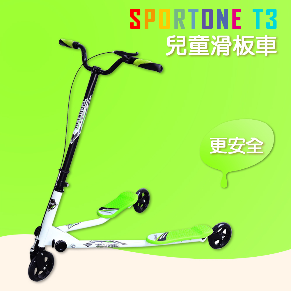 SPORTONE T3 兒童摺疊三輪滑板車 可調節式滑板車(搖擺溜溜車)