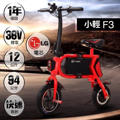 【e路通】小輕F3 輕量化鋁合金 36V鋰電 快速折疊 迷你電動車 紅黑