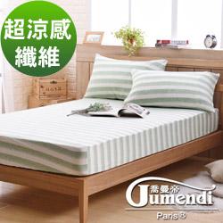 喬曼帝Jumendi 超涼感纖維針織單人兩件式床包組-條紋綠