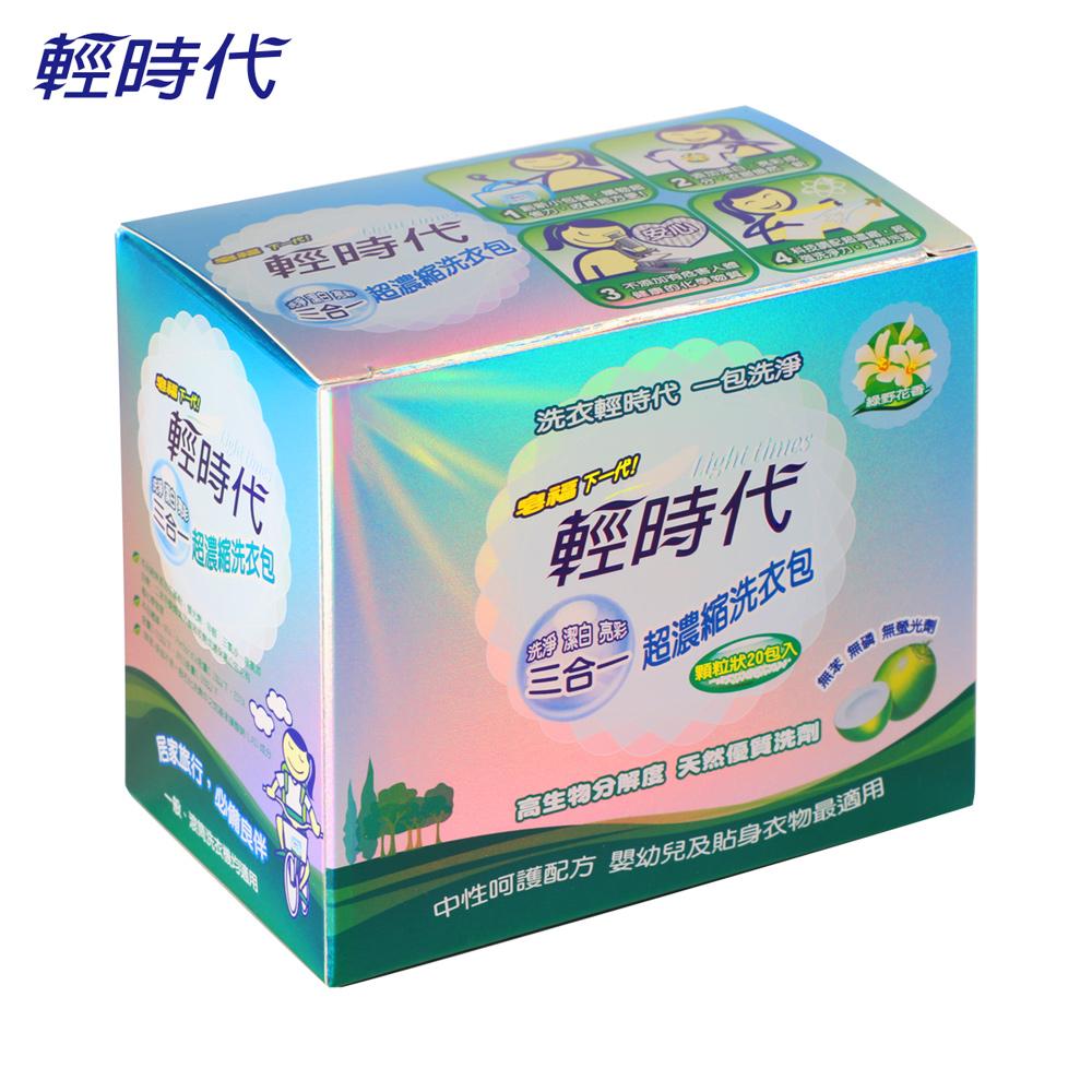 輕時代三合一超濃縮洗衣包 皂福下一代(20包/盒)
